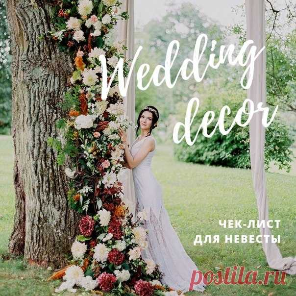 Wedding decor: the check sheet for the bride: