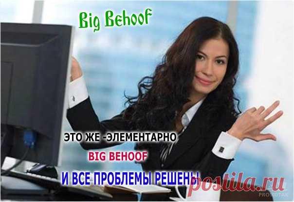 Возьми себе денег сколько хочешь! – твой BIG BEHOOF Очередная выплата 05.05.17 22:01 Receive Received Payment 19.6 USD from account U1ХХХХХХХ to account U9ХХХХХХ. Batch: 175297627. http://bigbenoffevgen.blogspot.com/ скайп evgeni101260