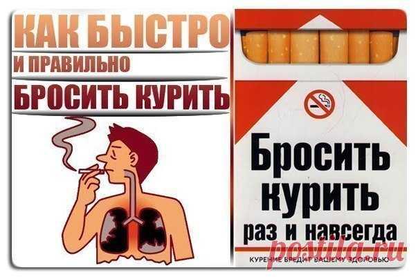 Домашние способы бросить курить в домашних условиях