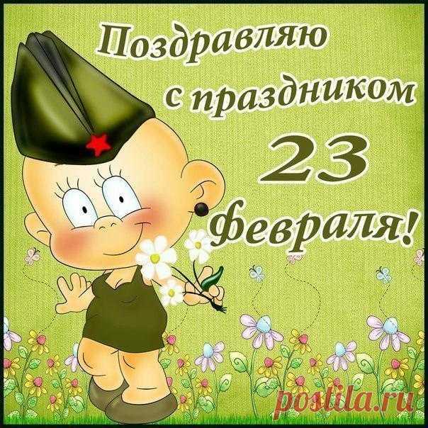 С праздником 23 февраля смешные открытки
