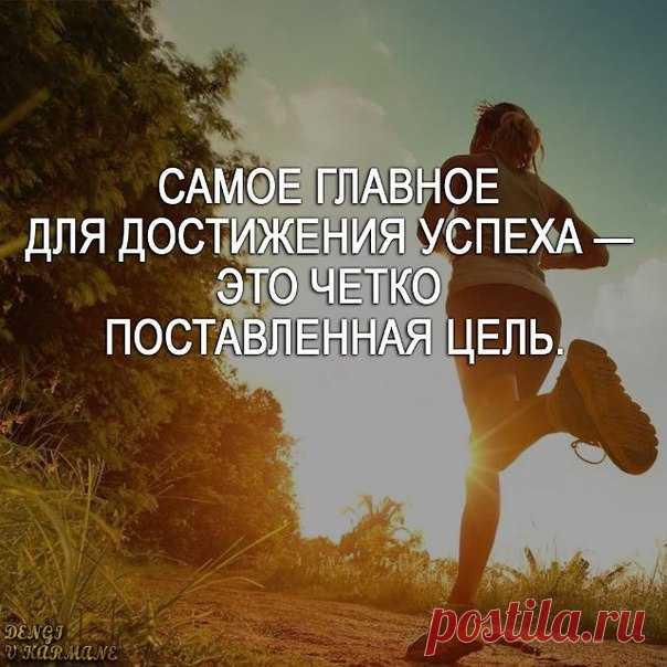 Мотиваторы на успех картинки со словом успех