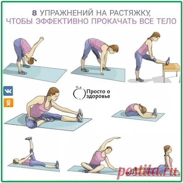 Упражнения для растяжки, которые легко можно выполнять дома.