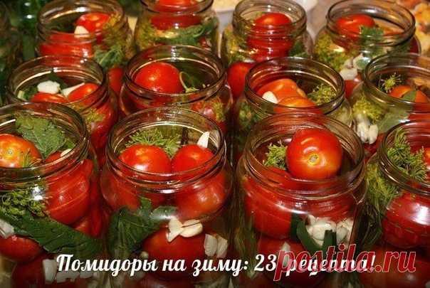 ПОМИДОРЫ НА ЗИМУ: 23 РЕЦЕПТА  1.Помидоры острые - помидоры; - лавровый лист; Показать полностью…