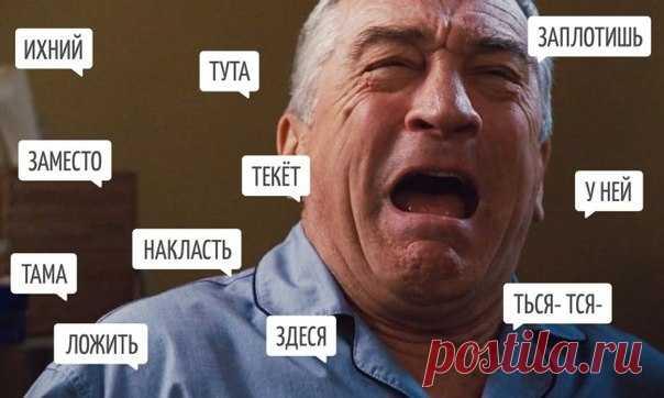 25 слов русского языка, в которых хоть раз ошибался каждый: ↪ Проверьте себя 💪
