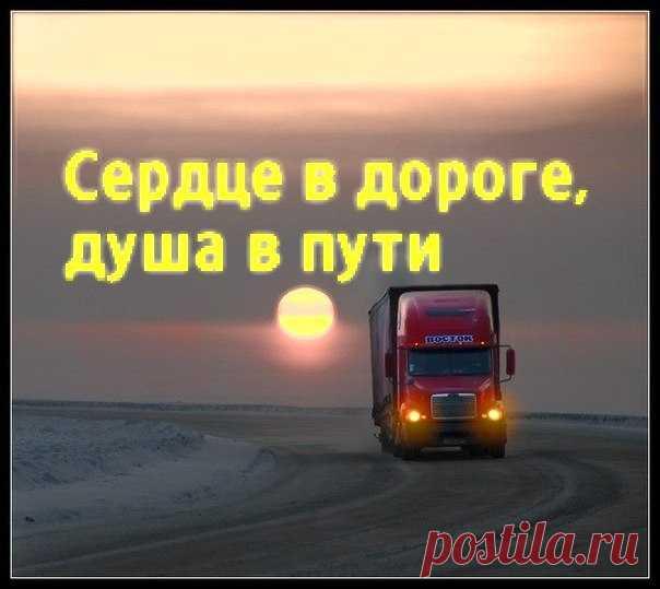 Картинка дальнобойщику счастливого пути