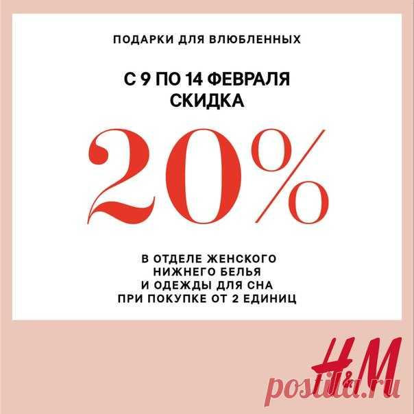 А вы уже подготовились ко Дню Святого Валентина? Выбирайте самые очаровательные подарки в H&M: с 9 по 14 февраля действует скидка 20% в отделе женского нижнего белья и одежды для сна, при покупке от двух единиц. Предложение действует только в розничных магазинах H&M, не распространяется на товары из лимитированных коллекций, не сочетается с другими предложениями, скидками и акциями. #HM