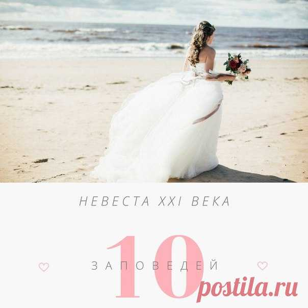 10 precepts of the bride of the 21st century: weddywood.ru\/10-zapovedej-nevesty-xxi-veka