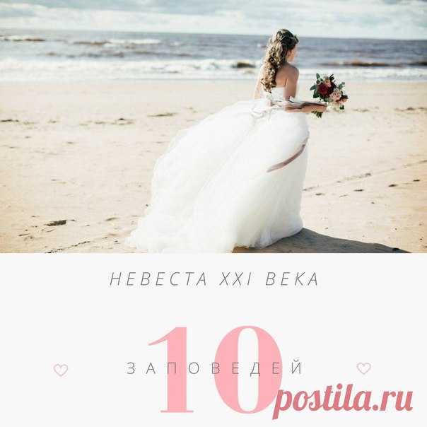 10 заповедей невесты XXI века: weddywood.ru/10-zapovedej-nevesty-xxi-veka