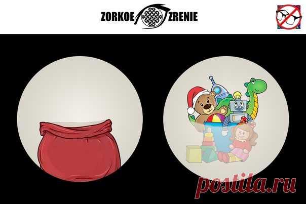 ⌘ ЗАРЯДКА ДЛЯ ГЛАЗ ⌘  Сложи подарки в мешок Деда Мороза! Наша группа поздравляет ее участников с наступающим Новым Годом! Показать полностью...