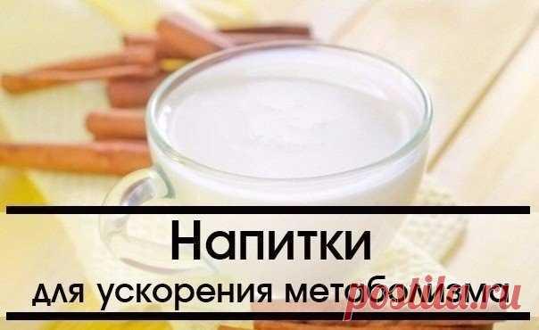 Напитки для ускорения метаболизма    похудение   Постила 5bb232d7c3a
