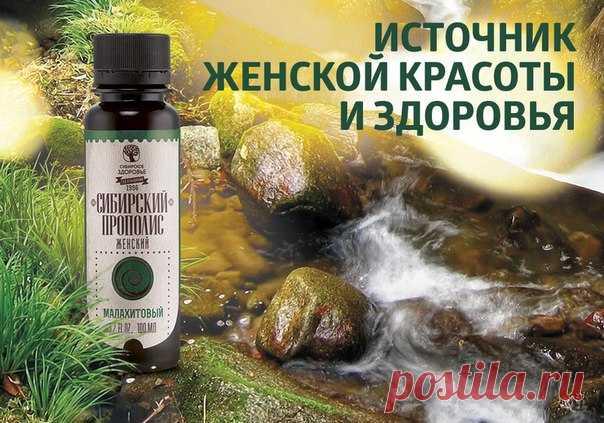 Продукция компании Сибирское здоровье для женского здоровья
