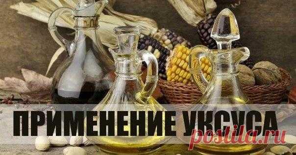 20 ПРИМЕНЕНИЙ УКСУСА