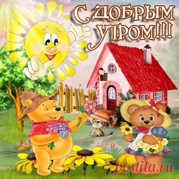 Открытки с добрым утром детские для мальчишек, открытки