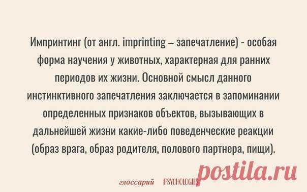 #glossary@psychologiesrussia Глоссарий PSY