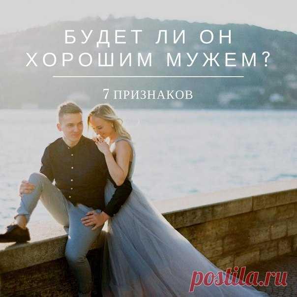 7 признаков того, что он будет замечательным мужем: weddywood.ru/7-priznakov-togo-chto-on-budet-zamechatelnym-muzhem