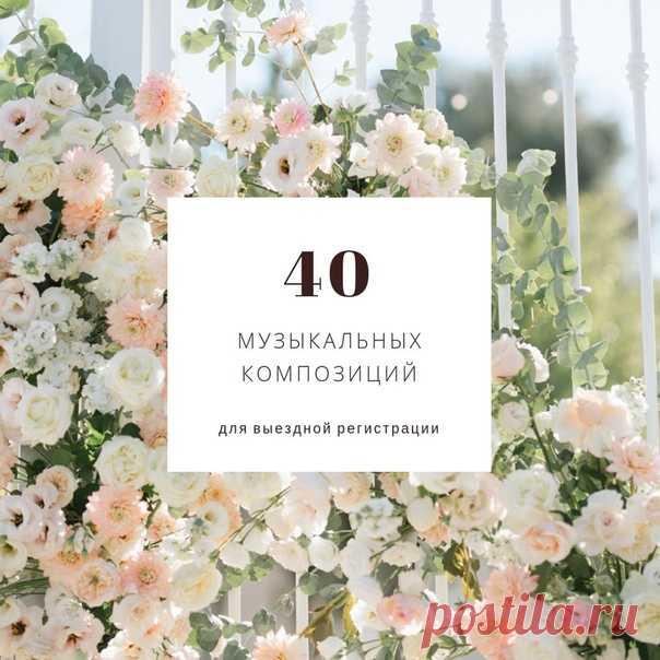 Топ-40 композиций для выездной регистрации: weddywood.ru/top-40-kompozicij-dlja-vyezdnoj-registracii