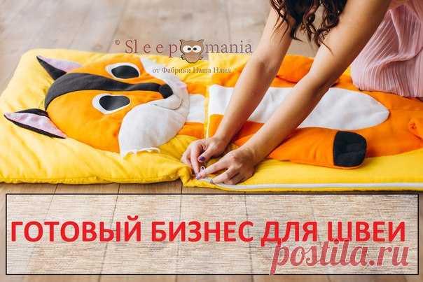 Начать зарабатывать на детских авторских постельках легко   Не важно шьете вы на дому или у вас свое производство !  Постельки для сна аналог