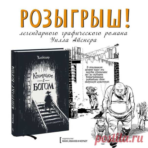 Friends, we remind that tomorrow draw of three copies of the legendary graphic novel \