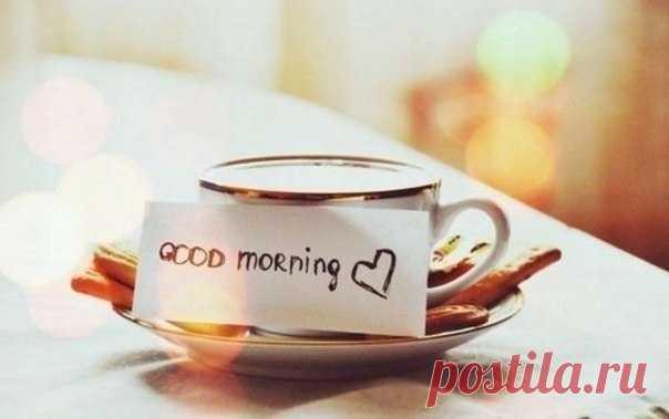 Важно просыпаться и знать, что тебя любят и любишь ты... А остальное - это всего лишь остальное...  Доброе утро!
