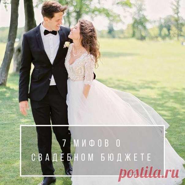7 мифов о свадебном бюджете: weddywood.ru/7-mifov-o-svadebnom-bjudzhete
