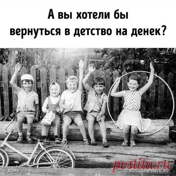 20+ фото, которые открывают портал в наше детство: bit.ly/2m4×2DN