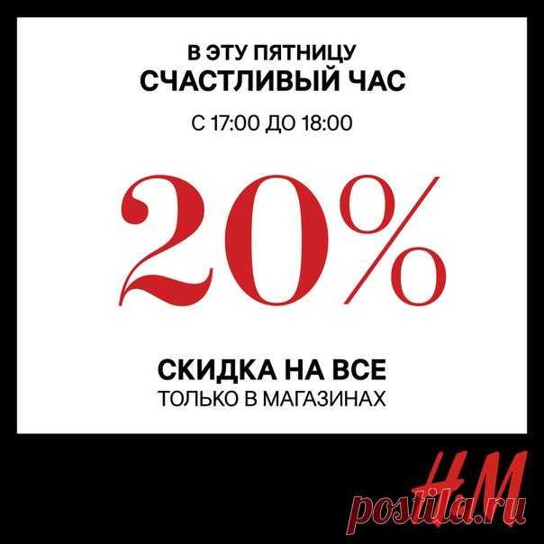 Акция «Счастливый час» в H&M продолжается! В эту пятницу, 10 ноября, совершая покупки с 17:00 до 18:00 в любом магазине H&M (по местному времени), вы получаете скидку 20%! Проведите счастливый час в H&M! Предложение действительно только в магазинах H&M и только на товары по полной стоимости. Предложение не действует на лимитированные коллекции, не суммируется с другими специальными предложениями и скидками. #HM #СКИДКИ