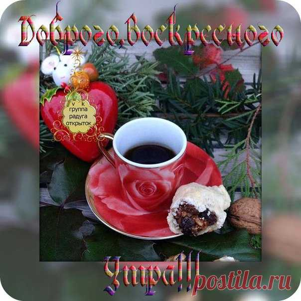 Вкуснотища открытки, открытки группы радуга с зимним утром