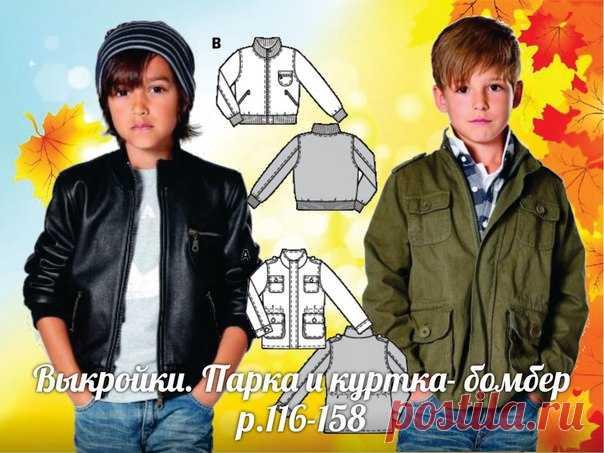 Запись на стене Выкройки. Парка и куртка-бомбер р.116-158⛅#выкройки #мастер_класс#шитье #идеи#моделирование