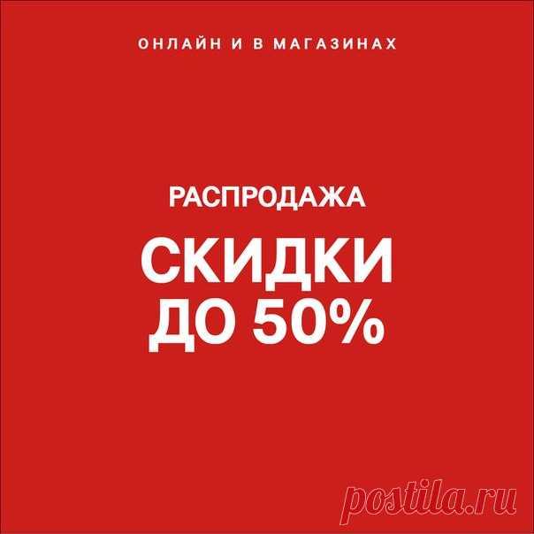 Распродажа! Скидки до 50% в наших магазинах и на hm.com. Начинайте экономить! С компьютера: С мобильного: #HM #Скидки