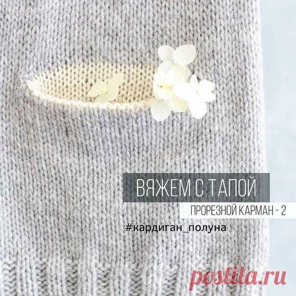 Урок вязания спицами: Прорезной карман спицами #knitting #вязание_спицами #уроки_вязания