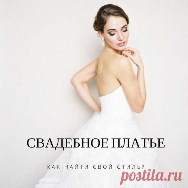 How to find the style of a wedding dress?: weddywood.ru\/kak-najti-svoj-stil-svadebnogo-platja