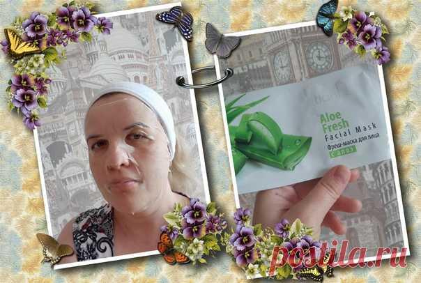 Дорогие мои подружки !   Сегодня предлагаю вам ещё одно чудо от компании Тианде,  прекрасное средство для ухода за кожей лица:    Фреш-маска c алоэ  Показать полностью…