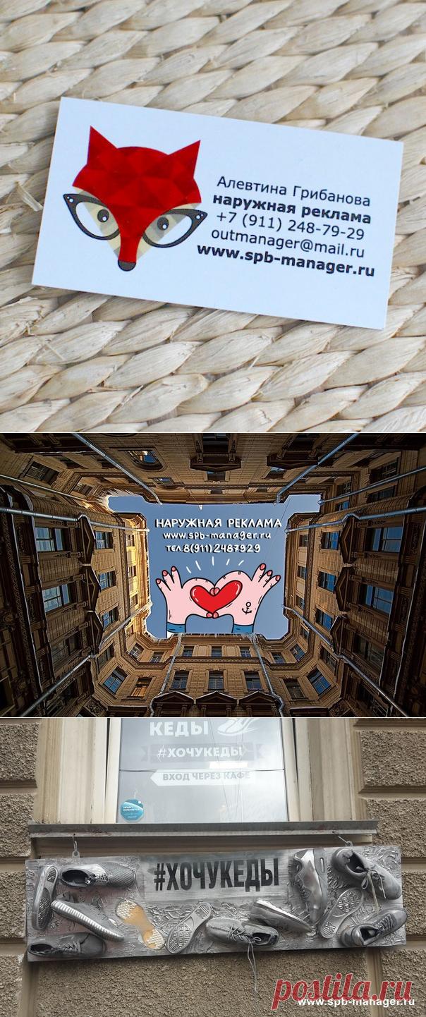 Наружная реклама СПб