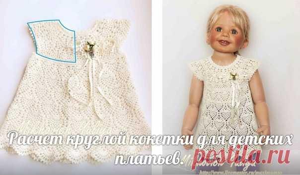 расчет круглой кокетки для детского платья крючком вязание для