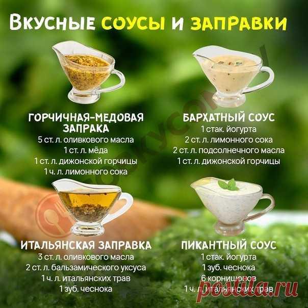 Нужно взять на заметку А какие соусы используете вы, поделитесь рецептиком, напишите комментарий