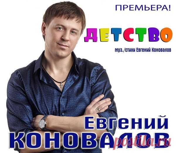 ПРЕМЬЕРА!!! Евгений КОНОВАЛОВ -