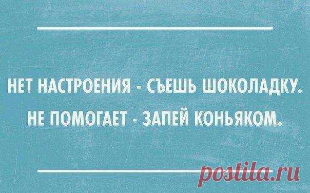 Мудрый предпятничный совет :)