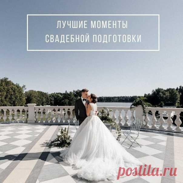 🎉 Лучшие моменты свадебной подготовки weddywood.ru/luchshie-momenty-svadebnoj-podgotovki