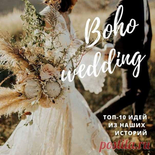 Бохо свадьба: топ-10 идей из наших историй: weddywood.ru/boho-svadba-top-10-idej-iz-nashih-istorij