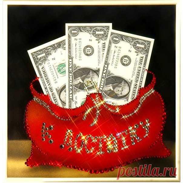 Днем, открытка денежный день