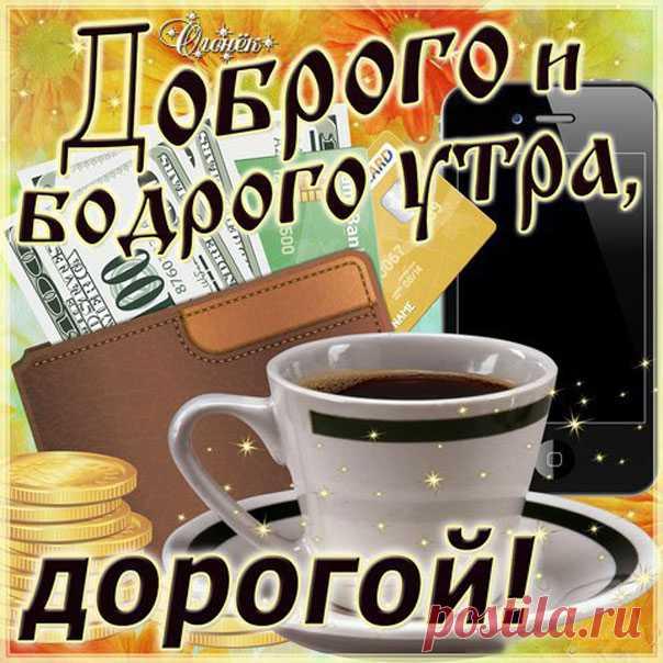 сап открытка веселая с добрым утром для мужчины древесина
