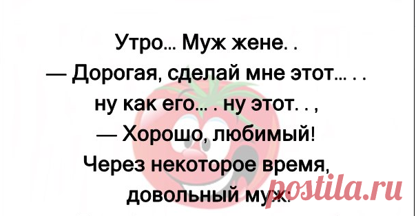 Анекдот про утро - Ok'ейно.fun