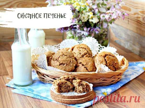 Овсяное печенье с цельнозерновой мукой  Ингредиенты: сливочное масло -100 гр коричневый сахар -100 гр Показать полностью...