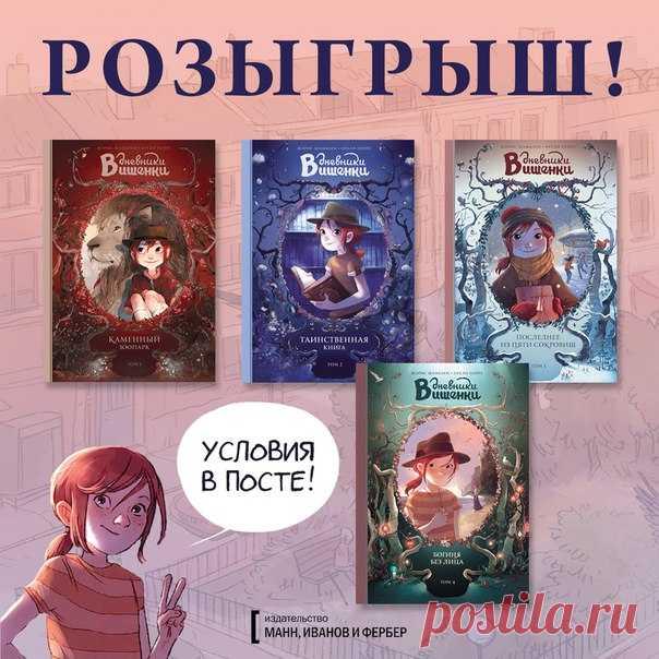 Друзья, напоминаем, что завтра состоится розыгрыш комплекта из четырех комиксов о приключениях Вишенки. Успейте принять участие: