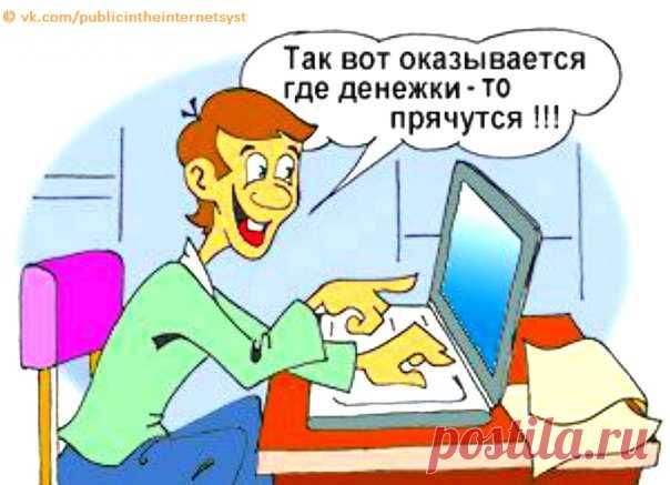 Работа в интернете смешные картинки, перси джексон картинки