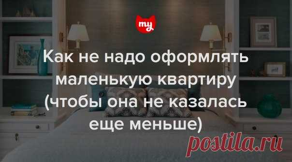 Как не надо оформлять маленькую квартиру: 10 советов Виктория Пашинская рассказала, за счет чего маленькая квартира может казаться еще меньше. И что делать, чтобы визуально расширить пространство.
