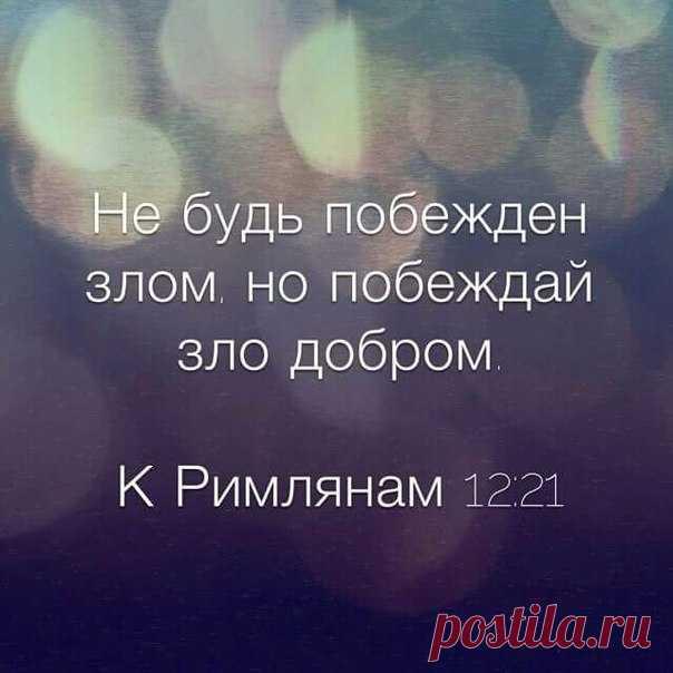 Открытки будь побежден не злом