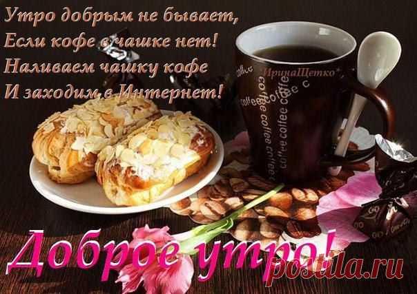 Открытки утро добрым не бывает если кофе в чашке нет