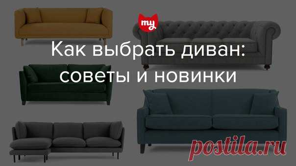 Как выбрать диван в гостиную: советы + новинки