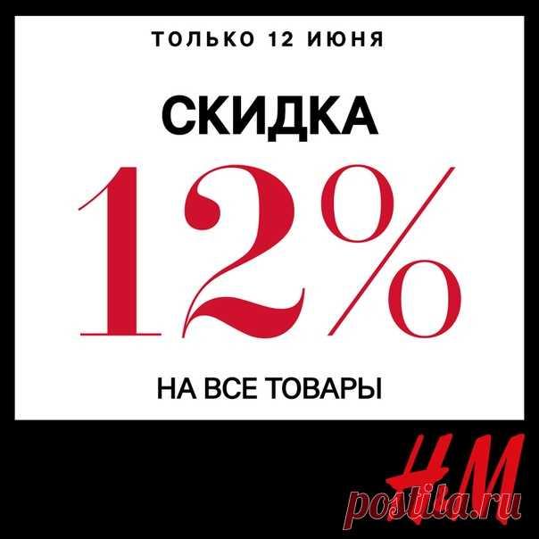¡SOLAMENTE HOY, el 12 de junio, en todas las tiendas y onlayn funciona la REBAJA 12 %! Durante la formalización del encargo onlayn usen el código 2156. La entrega gratuita es incluida. La proposición funciona en hm.com y en las tiendas solamente hasta las 24:00 HORA DE MOSCÚ 12\/06\/2018. #HM #СКИДКИ